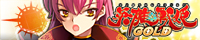 『英雄*戦姫』GOLD