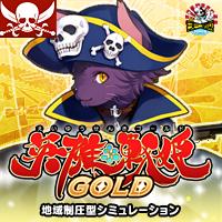 『英雄*戦姫』GOLDを応援しています!