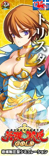 『英雄*戦姫』応援しています!